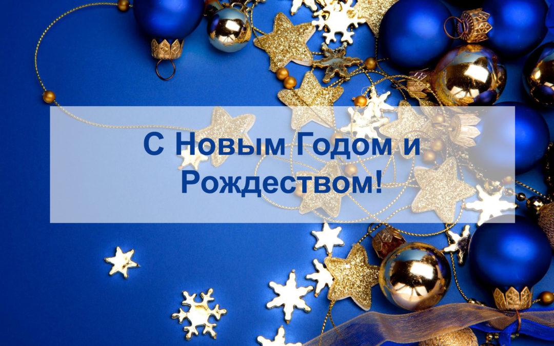 Расписание работы прачечной на новогодние праздники